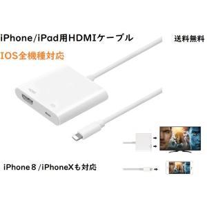 2019最新版 iPad/iPhone用HDMI変換ケーブル IOS全機種対応 テレビ モニター プロジェクター 変換ケーブル コンパクト 送料無料|kyougenn