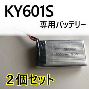 ドローンKY601S 専用バッテリー 2個入り ...