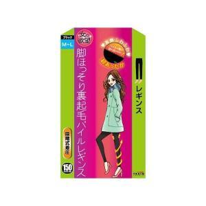 【女の欲望 】脚ほっそり 裏起毛パイルレギンス 150デニール M-L|kyougenn