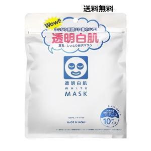 透明白肌 ホワイトマスクN  石澤研究所   郵便メール便 送料無料|kyougenn