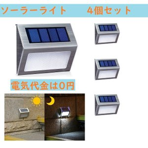 最新型 4個セット ソーラーライト  センサーライト  ステンレス 屋外ガーデン  庭園用  階段用 玄関用  防水 夜間自動点灯   送料無料|kyougenn