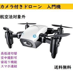 ドローンS9HW 入門機  カメラ付き 360度宙返り 気圧センサー搭載 ヘッドレスモード 空撮 WIFIFPV  4軸 スマホ 遠隔操作リモコン 送料無料