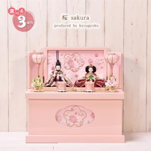 雛人形 ひな人形 コンパクト 収納飾り【選べる2種類】「桜 さくら」間口55cm ひな人形 収納飾り...