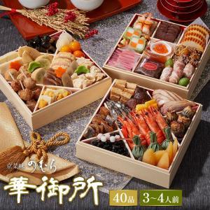 おせち お節 御節 2018年 京菜味のむら 本格京風おせち...