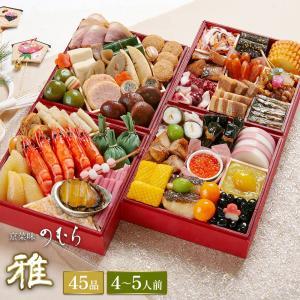 おせち おせち料理 予約 2021 本格京風おせち料理「雅」  四段重、45品目、4人前〜5人前  京菜味のむらの画像