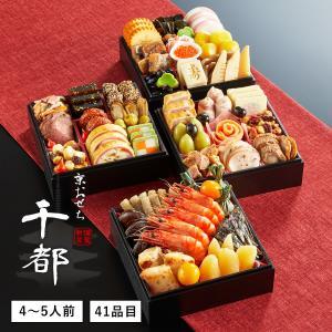 おせち おせち料理 予約 2021 本格京風おせち料理「千都」  四段重、41品目、4人前〜5人前  京菜味のむら