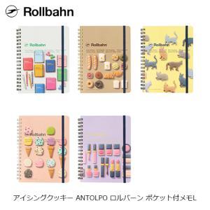ロルバーン ポケット付メモ L アイシングクッキー ANTOLPO ノート メモ帳 rollbahn...