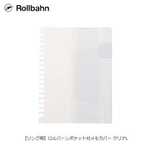 ロルバーン ポケット付メモカバー クリアL リング用 rollbahn デルフォニックス