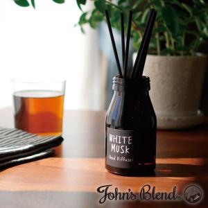 ジョンズブレンド ルームフレグランス リードディフューザー John'sBlend ・お部屋の芳香剤・ホワイトムスク ラベンダー ラテモカ アップルペア