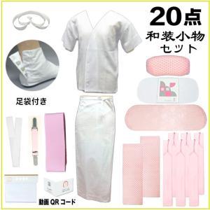 和装小物 20点セット M・ Lサイズ  足袋付き 着物 着付け 小物セット 振袖 訪問着 着物 婚礼に  3-6138  あすつく