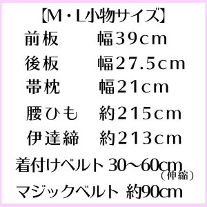 和装小物 20点セット M・ Lサイズ  足袋付き 着物 着付け 小物セット 振袖 訪問着 着物 婚礼に  3-6138  あすつく  kyouto-usagido 04