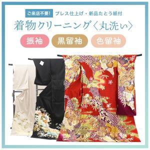 <振袖、黒留袖、色留袖>着物の丸洗い ari-001 kyouto-usagido