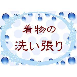 <黒留袖・色留袖(比翼付き)>洗い張り  ari-007 kyouto-usagido