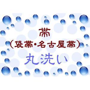 帯の丸洗い <袋帯・名古屋帯> ari-008 kyouto-usagido