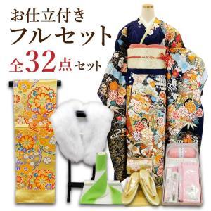 セール 振袖 フルセット 一式 仕立て付き 正絹  古典柄 f-059 紺 刺繍  振袖セット 成人式 購入|kyouto-usagido
