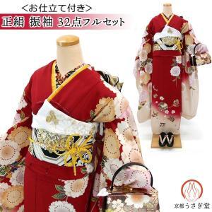 決算特価セール 振袖 フルセット 一式 仕立て付き 正絹  古典柄 f-171  赤 桜に手毬柄  振袖セット 成人式 購入|kyouto-usagido