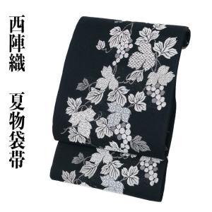 【最終セール】夏物 お仕立付 西陣織紗袋帯 fo-512(黒 ブラック ぶどう 葡萄 訪問着 小紋 色無地)|kyouto-usagido