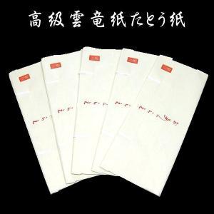 着物用たとう紙 5枚セット うす紙付き  和紙 収納  gift-016 和装小物 着物用文庫   折り曲げずに発送|kyouto-usagido