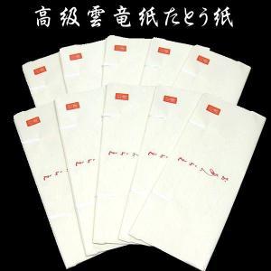 着物用たとう紙10枚セット うす紙付き 和紙 収納  gift-019 和装小物 着物用文庫 折り曲げずに発送|kyouto-usagido