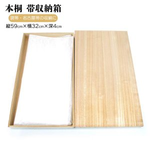 袋帯用の桐箱 (深さ4cm) 取り寄せ品 収納  gift-02  和装小物 |kyouto-usagido