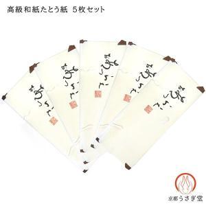 着物用たとう紙5枚セット うす紙付き 和紙 収納  gift-040 和装小物 着物用文庫  折り曲げずに発送|kyouto-usagido