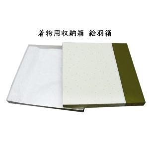 着物用の紙箱 ( 絵羽箱 ) 収納  gift-06 和装小物 |kyouto-usagido