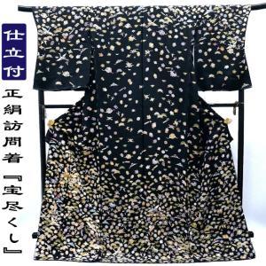 決算セール フルオーダー 手縫い仕立て付き 手描き友禅 訪問着 h-336  黒 宝づくし 古典文様 |kyouto-usagido