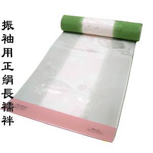 振袖用 正絹長襦袢 袖ボカシ染め グリーン j-062  |kyouto-usagido