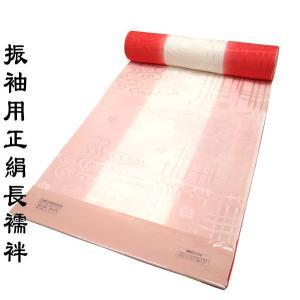 振袖用 正絹長襦袢 袖ボカシ染め 赤 j-065 |kyouto-usagido