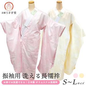 日本製 プレタ 仕立て上がり 振袖用長襦袢  S・M・Lサイズ j-138 洗える|kyouto-usagido