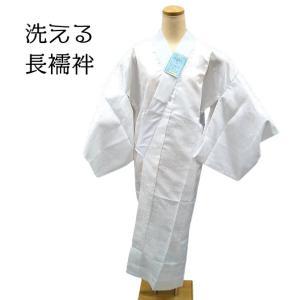 日本製 プレタ 仕立て上がり長襦袢 洗える 白地  M・Lサイズ j-139