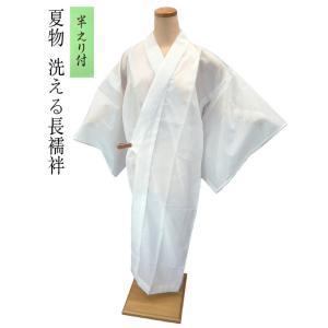 【日本製】 夏物 仕立て上がり 洗える 夏物 絽 長襦袢 白地  M・Lサイズ  j-152 |kyouto-usagido