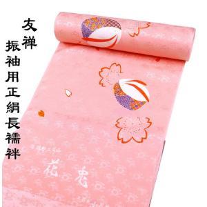 振袖用 正絹友禅長襦袢 こっぽり柄 ピンク色 j-182 絹100%|kyouto-usagido