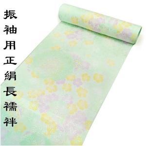 振袖用 正絹長襦袢 j-222 淡い緑 桜 鞠 送料無料|kyouto-usagido