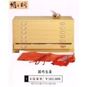 逸品 最高級 桐箪笥 6段タンス 1個 ki-001 代引き不可 幅1040×奥450×高560|kyouto-usagido