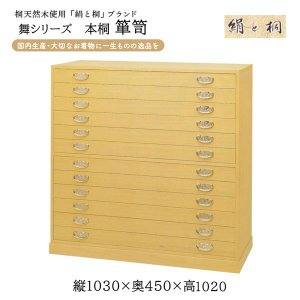 逸品 最高級 桐箪笥 12段タンス <高さ1020>1個 ki-002 代引き不可|kyouto-usagido