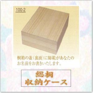 総桐製 小物収納ケース 日本製 2段 ki-100-2 収納箱 代引き不可 縦450×横360×高144|kyouto-usagido