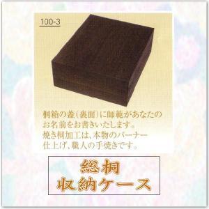 総桐製 小物収納ケース 日本製 2段 焼き桐 ki-100-3 収納箱 代引き不可 縦450×横360×高144|kyouto-usagido