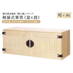 国内生産 扉式桐箪笥 着物用タンス ki-503 代引き不可 幅990×奥450×高400|kyouto-usagido