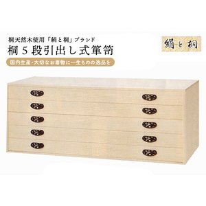 国内生産 桐箪笥 着物用タンス ki-504 代引き不可 幅990×奥450×高400|kyouto-usagido