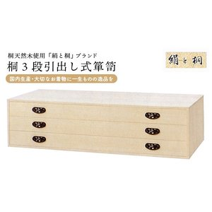 国内生産 桐箪笥 着物用タンス ki-505 代引き不可 幅990×奥450×高270|kyouto-usagido