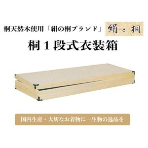 桐 着物収納ケース 国内生産 桐1段式衣装箱高  ki-602 代引き不可 幅980×奥410×高さ100|kyouto-usagido