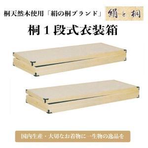 国内生産 桐 衣装箱 2個セット 桐たんす ki-602w 衣装ケース 代引き不可 幅980×奥410×高さ100|kyouto-usagido