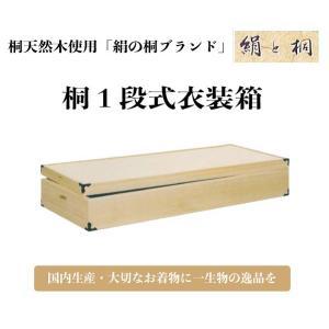 国内生産 桐1段式衣装箱 桐タンス ki-604 衣装ケース 着物収納ケース 代引き不可 幅980×奥410×高さ150|kyouto-usagido