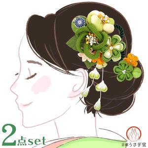 セール 髪飾り2点セット kk-008  かんざし 黄色 つまみ細工  成人式振袖 |kyouto-usagido