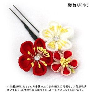 髪飾り ちりめん 2点セット kk-078 オレンジ 白  コーム型 かんざし 成人式 振袖 卒業式 花|kyouto-usagido|04