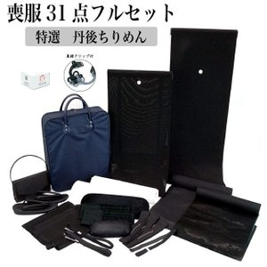 【セール】 喪服31点フルセット 正絹丹後ちりめん 和装 着物 m-002 手縫仕立付き 至急仕立て対応 喪服セット 絹100% 使い方解説DVD付|kyouto-usagido