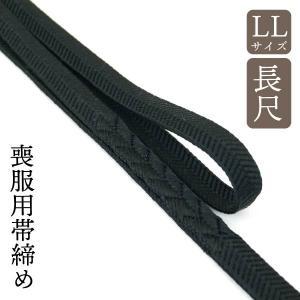 LLサイズ 長尺 喪服用 帯締め 冬用 m-004 正絹手組み 和装 小物 メール便対応 黒|kyouto-usagido