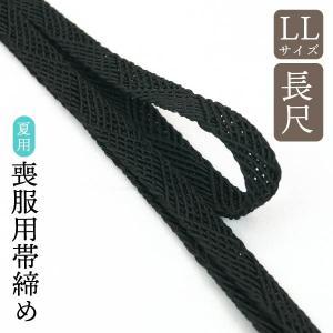 LLサイズ 長尺 喪服用 帯締め 夏用 m-005 正絹手組み 和装 小物 メール便対応 黒|kyouto-usagido
