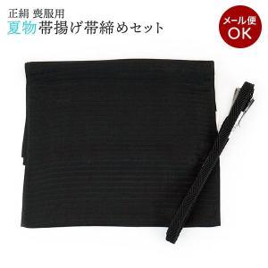 喪服用 正絹 帯締め帯揚げセット(夏用)m-008 メール便対応 黒|kyouto-usagido